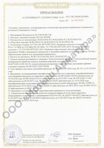"""Документы ООО """"Иртыш Арматура"""""""